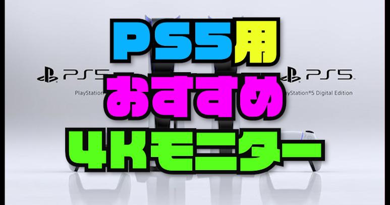 モニター おすすめ ps5