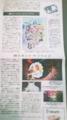 3/2:読売新聞夕刊