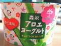 01/27:アロエヨーグルト杏仁風味