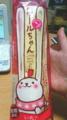 02/08:ロールちゃんいちご