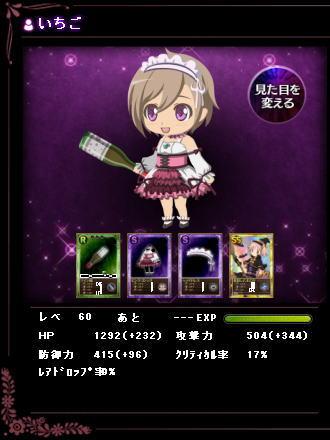 魔法少女いちご☆マギカ(ワイン瓶)[魔法少女まどかマギカ]