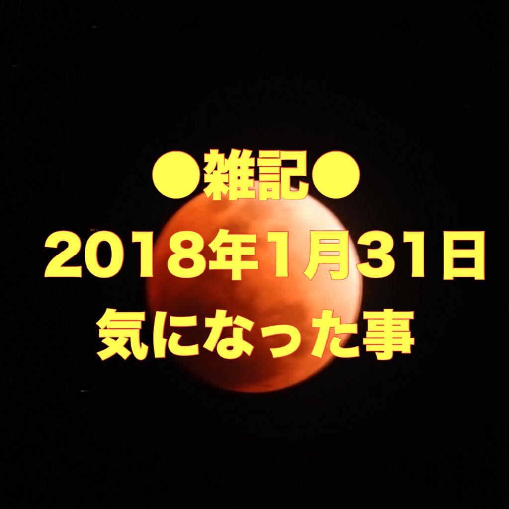 f:id:KARMAtheZIPPER:20180201023625j:plain