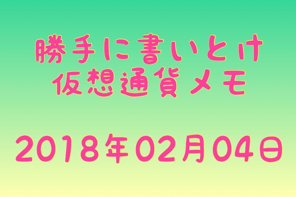 f:id:KARMAtheZIPPER:20180205002952j:plain