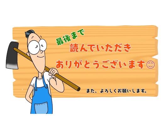 f:id:KATSUO610:20210308114320j:plain