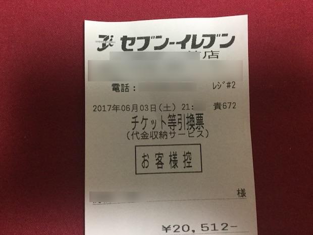 f:id:KAZUAKI_virgiL:20170812152432j:plain