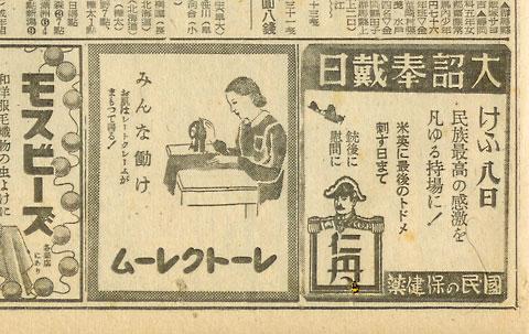 太平洋戦争当時の新聞広告4