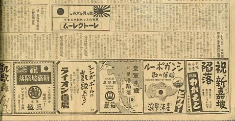 太平洋戦争当時の新聞広告2