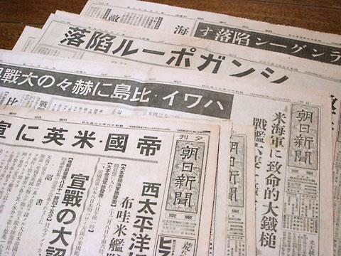 太平洋戦争時代の新聞 太平洋戦争時代の新聞  個別「太平洋戦争時代の新聞」の写真、画像、動画