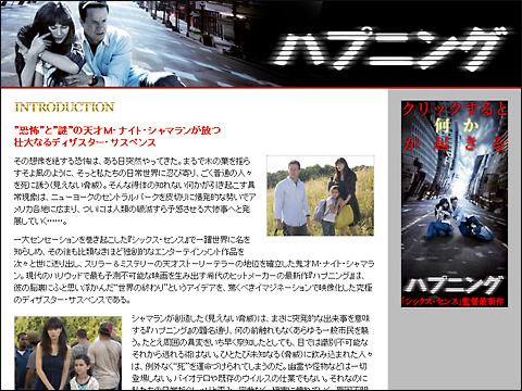 映画「ハプニング」ブログパーツ・プレビュー