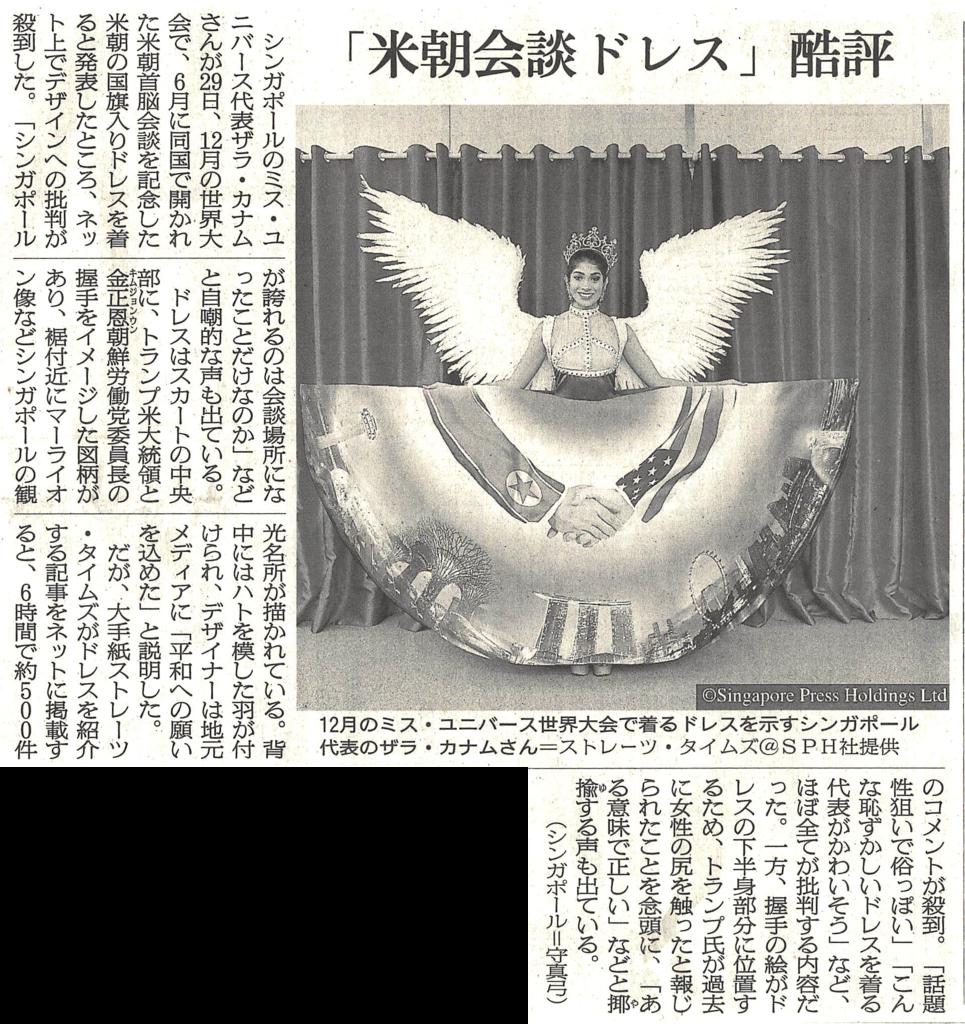 トランプ大統領と金正恩が股間で握手する「米朝会談ドレス」
