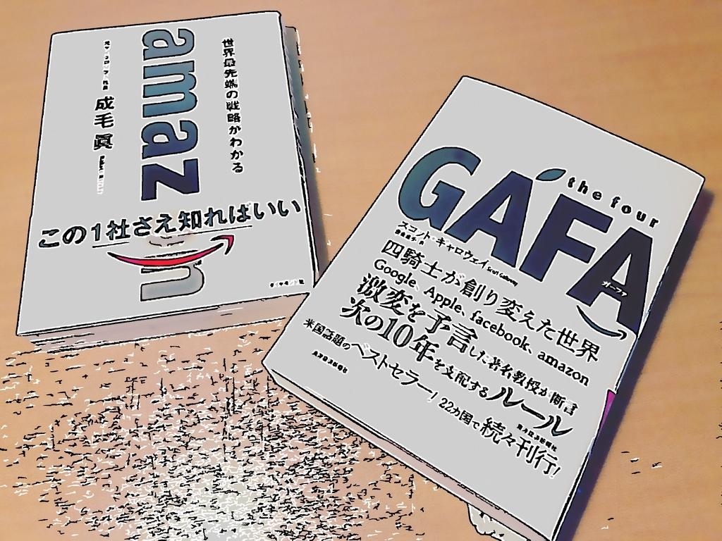 離婚記念、ジェフベゾスの愛読書12冊(2014年版・書籍『ジェフ・ベゾス ...