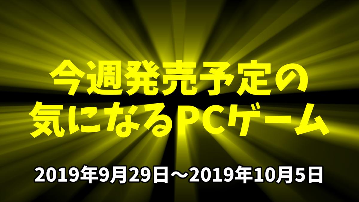 f:id:KC_GameInfo:20191006194331j:plain