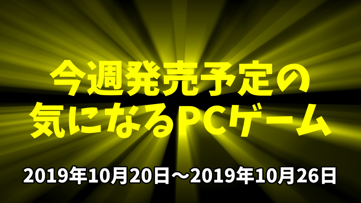 f:id:KC_GameInfo:20191020174815j:plain