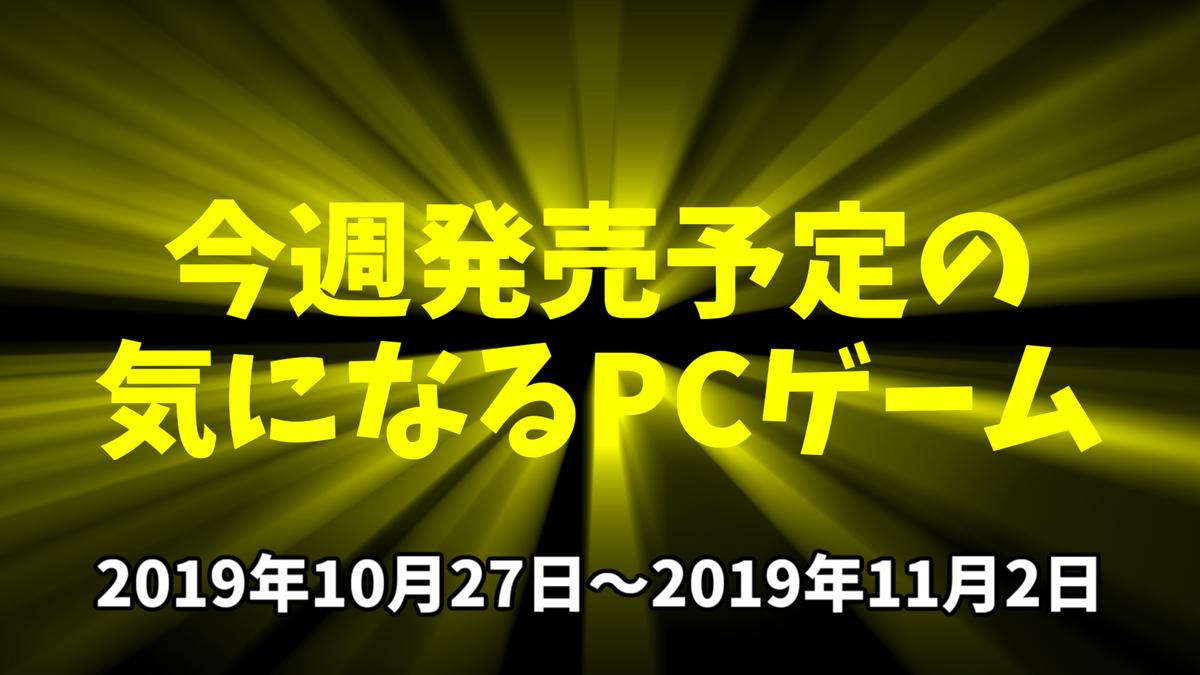 f:id:KC_GameInfo:20191027021006j:plain