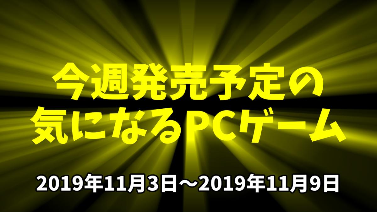 f:id:KC_GameInfo:20191103175025j:plain