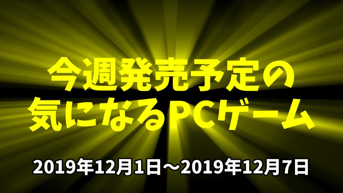 f:id:KC_GameInfo:20191201104120j:plain