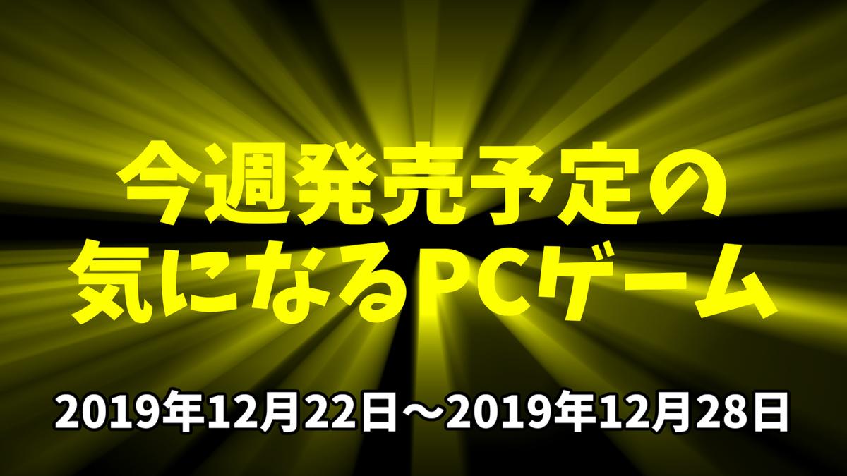 f:id:KC_GameInfo:20191222031347j:plain