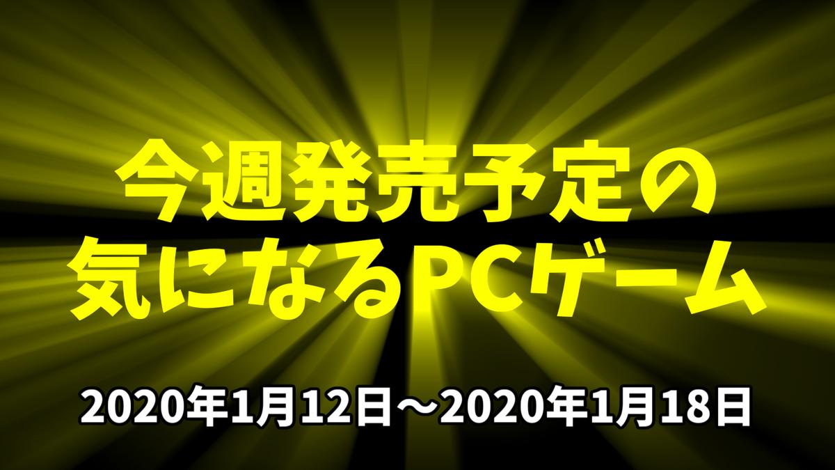 f:id:KC_GameInfo:20200112112559j:plain