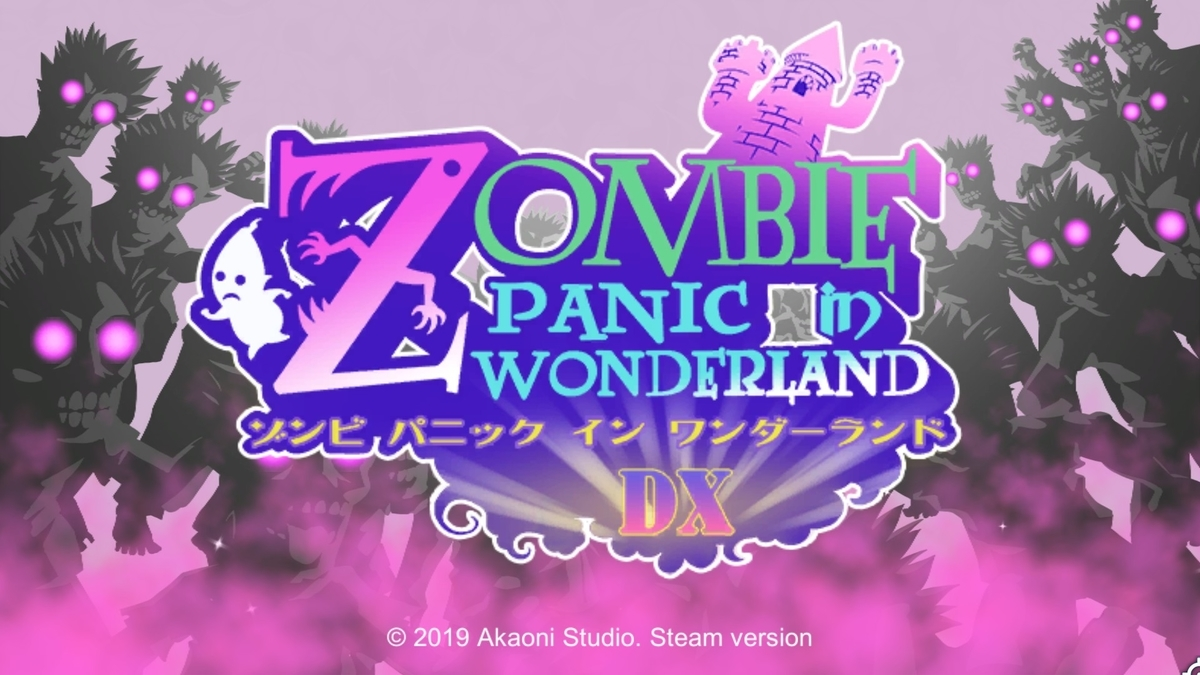 『Zombie Panic In Wonderland DX』レビュー