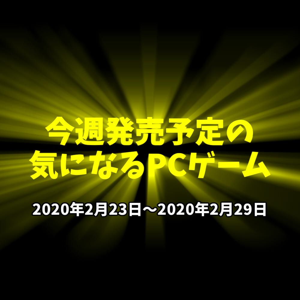 f:id:KC_GameInfo:20200223162700j:plain