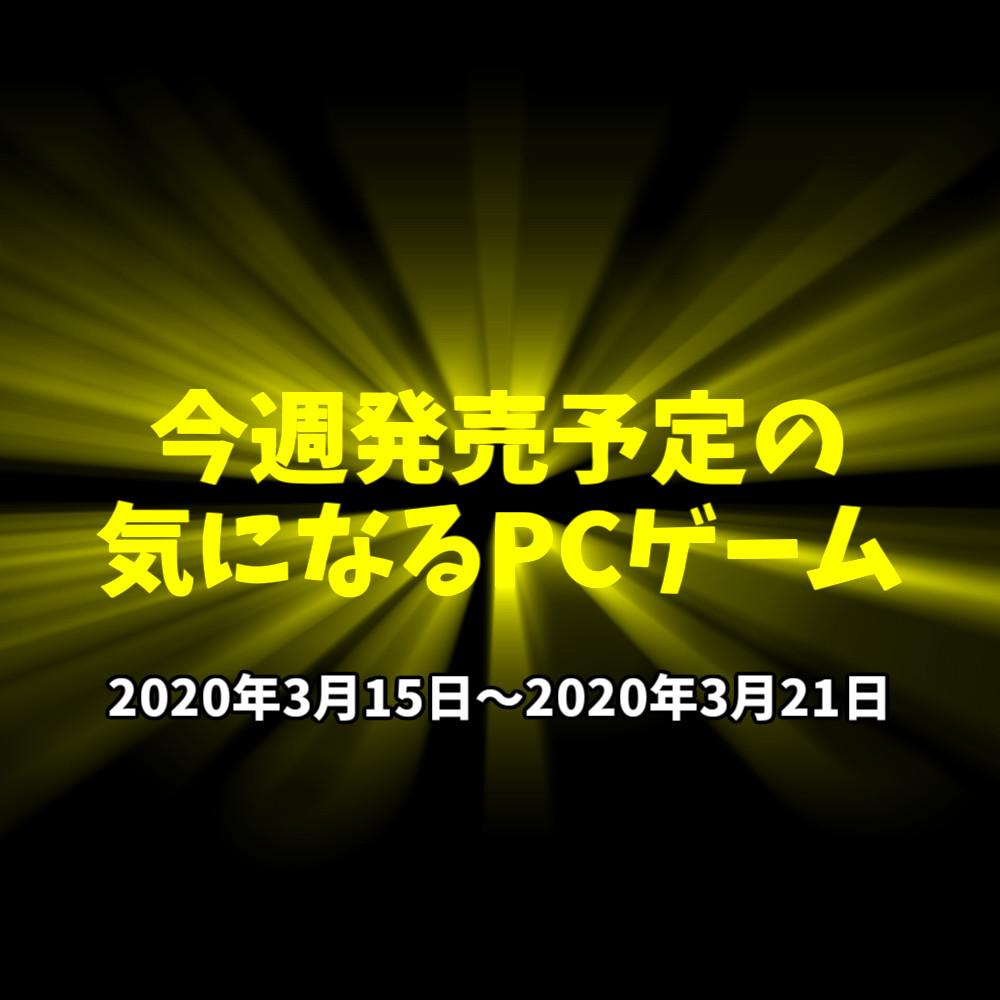 f:id:KC_GameInfo:20200315164506j:plain