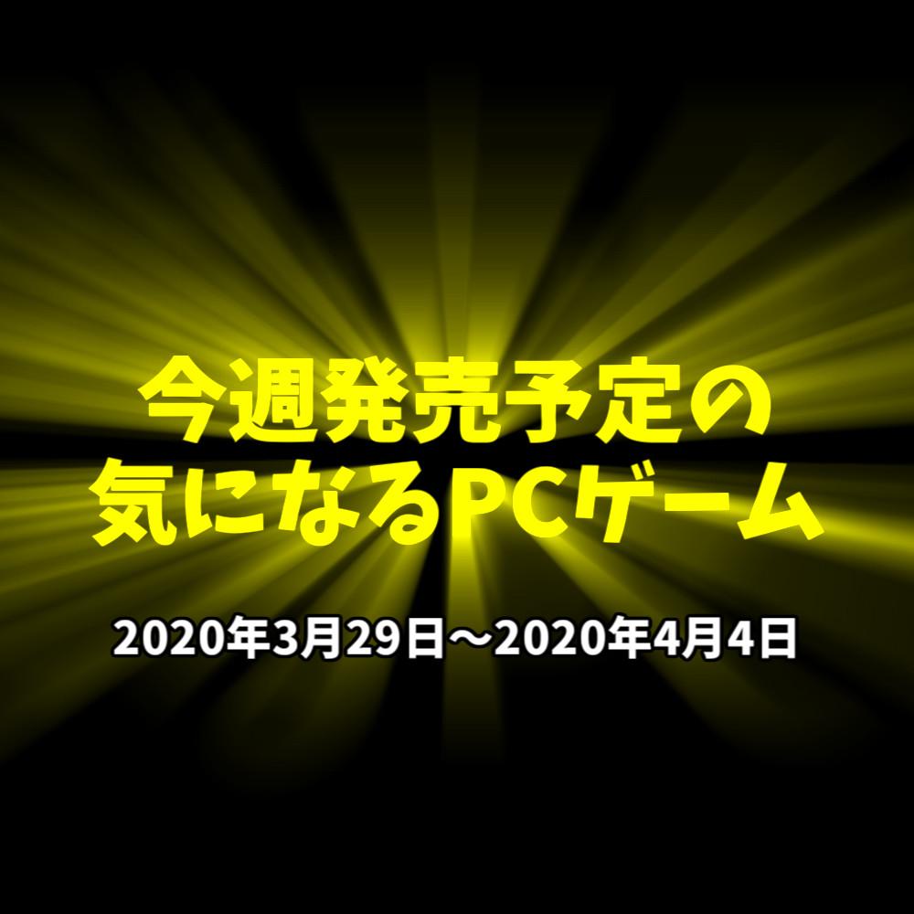 f:id:KC_GameInfo:20200329171543j:plain