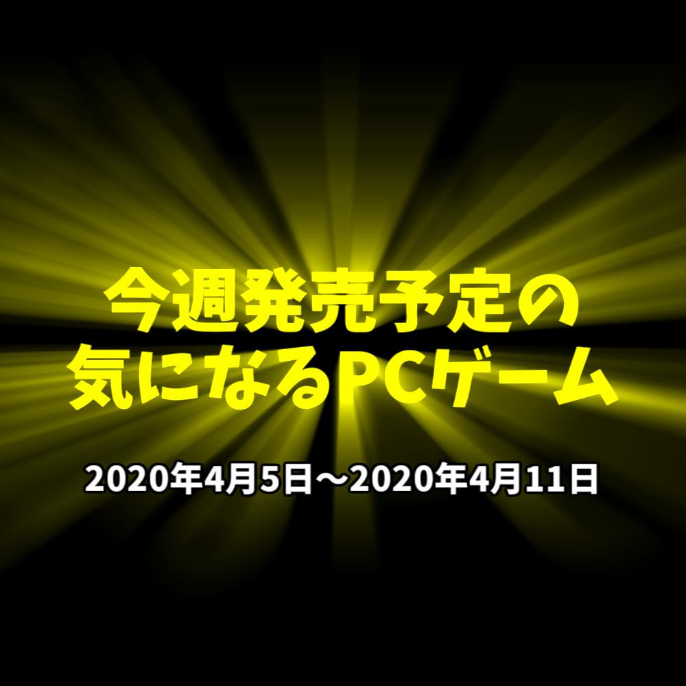 f:id:KC_GameInfo:20200405124941j:plain