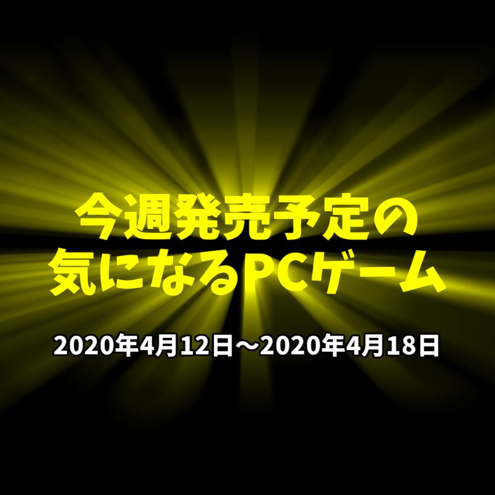 f:id:KC_GameInfo:20200412124313j:plain