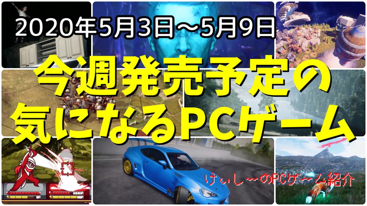 f:id:KC_GameInfo:20200503162653j:plain