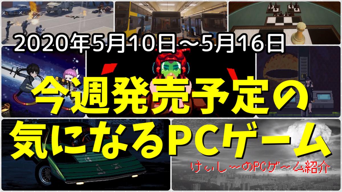 f:id:KC_GameInfo:20200510145628j:plain