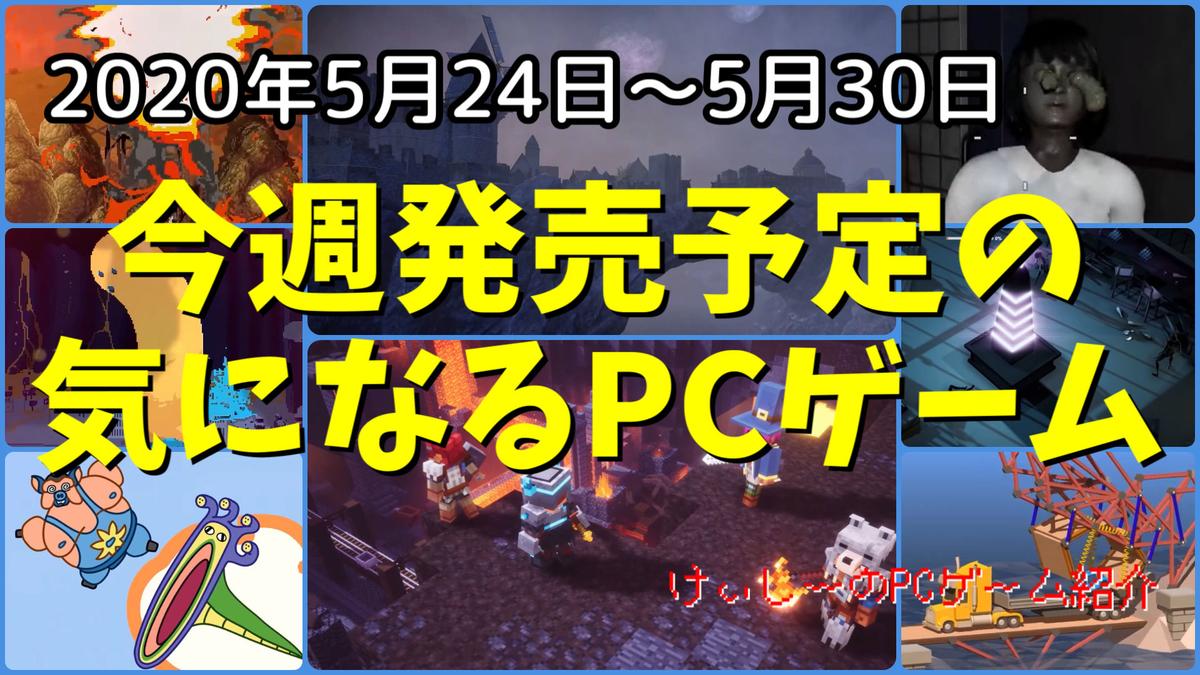 f:id:KC_GameInfo:20200524151333j:plain