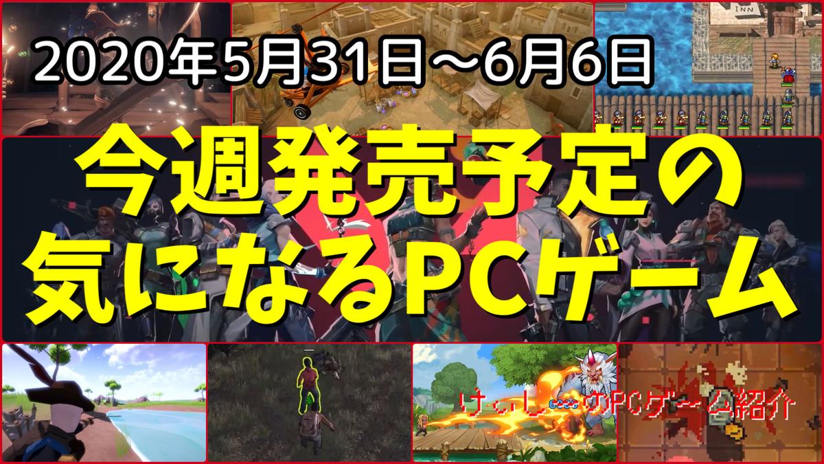 f:id:KC_GameInfo:20200531033233j:plain