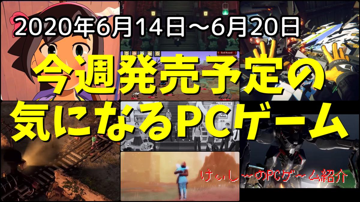 f:id:KC_GameInfo:20200614152349j:plain