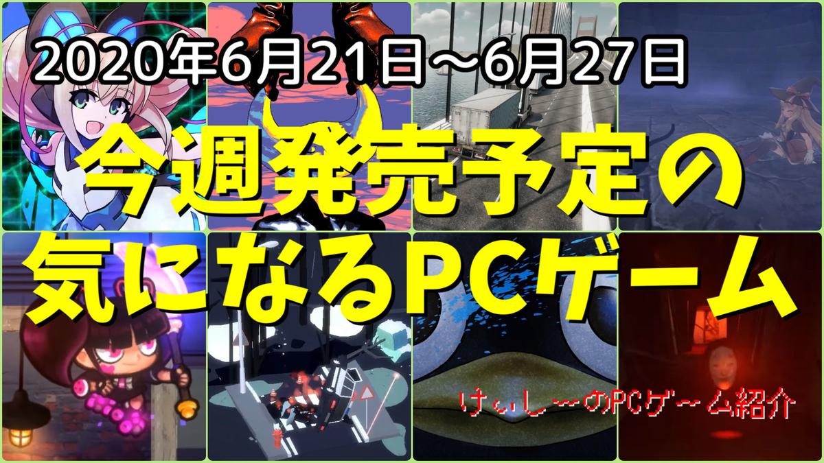 f:id:KC_GameInfo:20200622165630j:plain