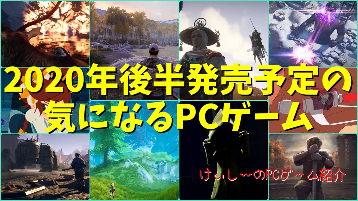 f:id:KC_GameInfo:20200628145925j:plain