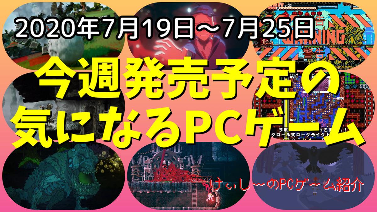 f:id:KC_GameInfo:20200719152227j:plain