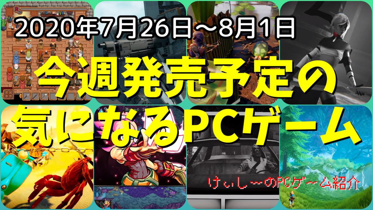 f:id:KC_GameInfo:20200726151140j:plain