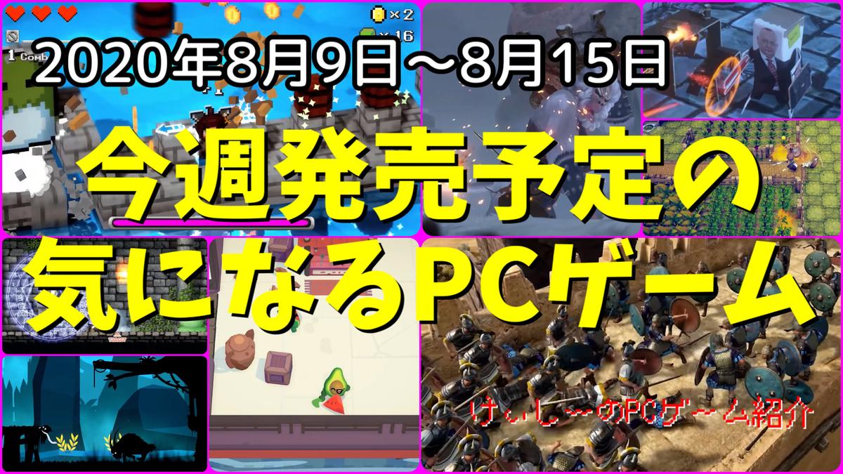 f:id:KC_GameInfo:20200809170139j:plain