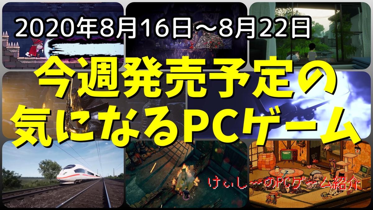 f:id:KC_GameInfo:20200816152121j:plain
