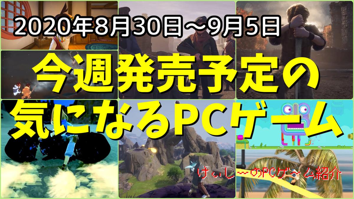 f:id:KC_GameInfo:20200830165418j:plain