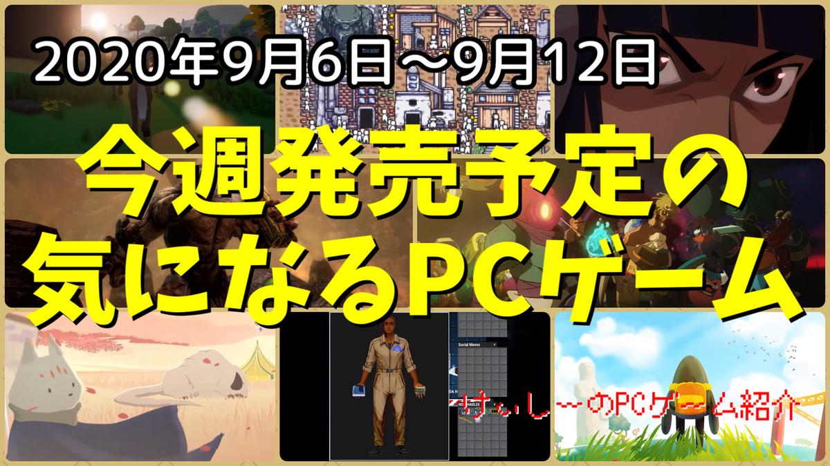 f:id:KC_GameInfo:20200906163247j:plain