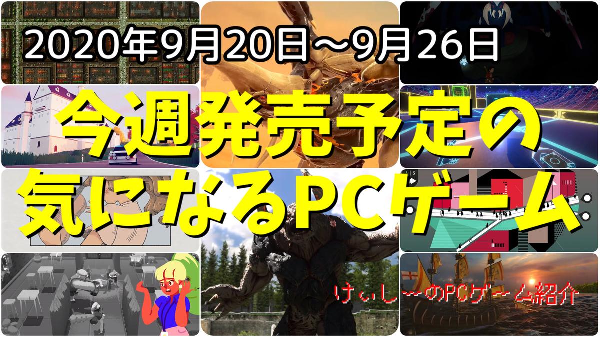 f:id:KC_GameInfo:20200920164740j:plain