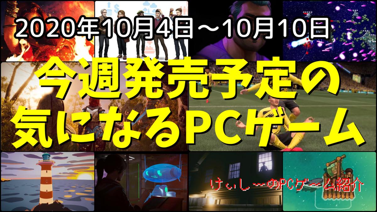 f:id:KC_GameInfo:20201004165908j:plain