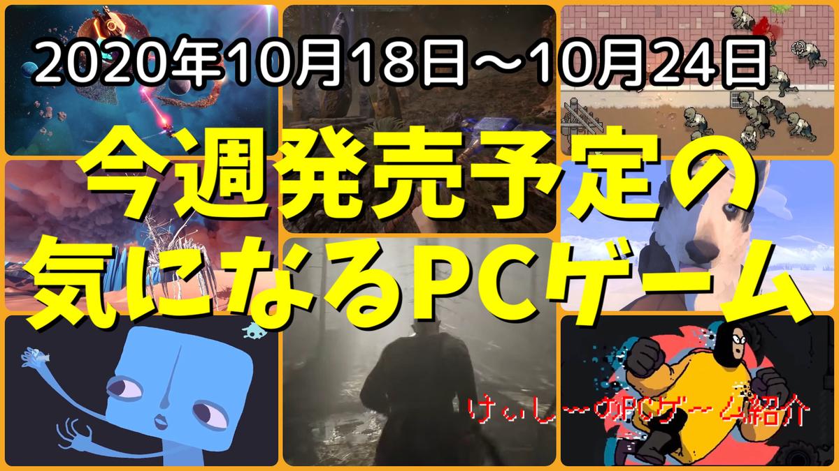 f:id:KC_GameInfo:20201018161608j:plain
