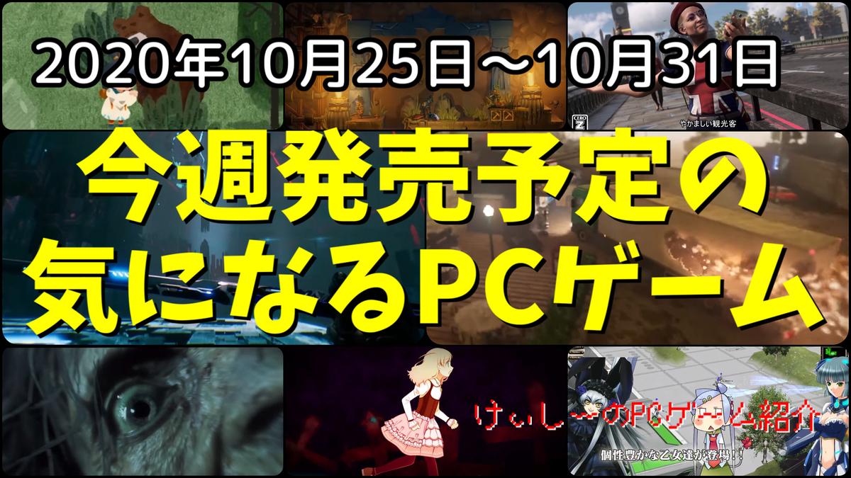 f:id:KC_GameInfo:20201025163641j:plain