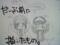 7月29日に描いたハロウィンネタ?