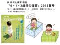 小学館「0・1・2歳児の保育」(林けいか)1