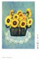 グループ展のお知らせ『花に聞くvol.9 向日葵』