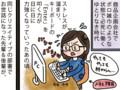 東京学食ガイド展(林けいか)