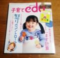 小学館『子育てedu』(11・12月号) 表紙